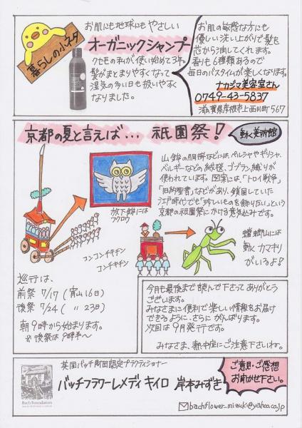 2015年7月vol.2(裏面)