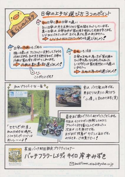 2015年9月vol.3(裏面)