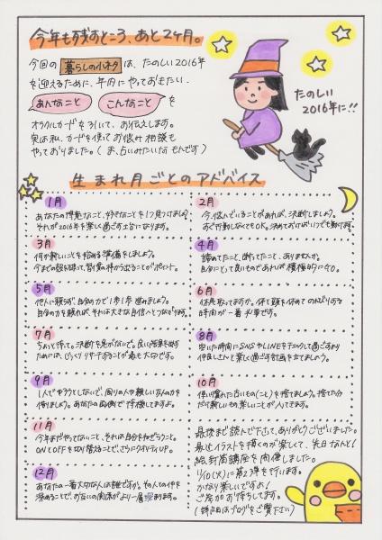 2015年11月vol.4(裏面)