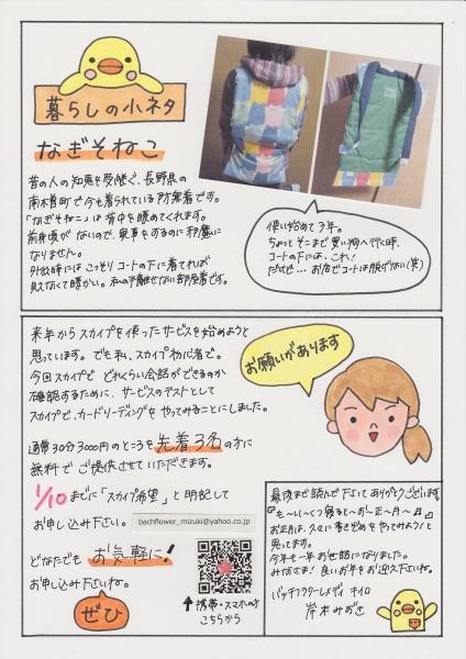 2016年1月vol.5(裏面)