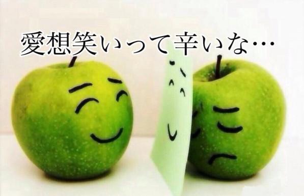 顔で笑って心で泣いて